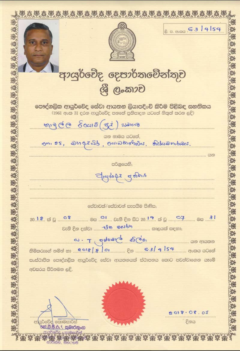 thaulle_resort_ayurveda_certificate_official